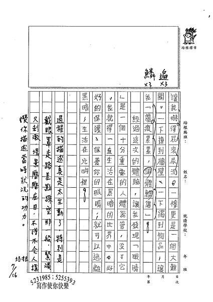 100TSW04嚴平 (2).jpg