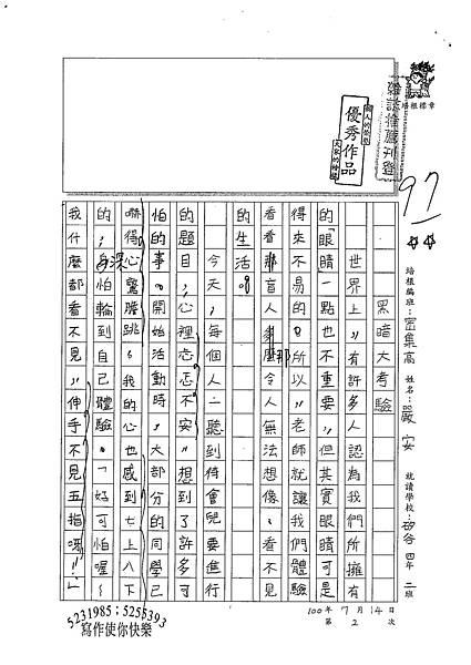 100TSW04嚴安 (1).jpg