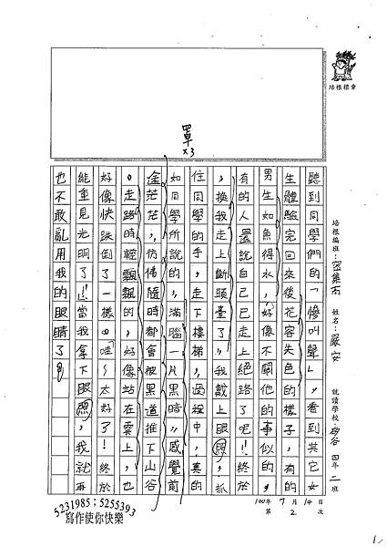 100TSW04嚴安 (2).jpg