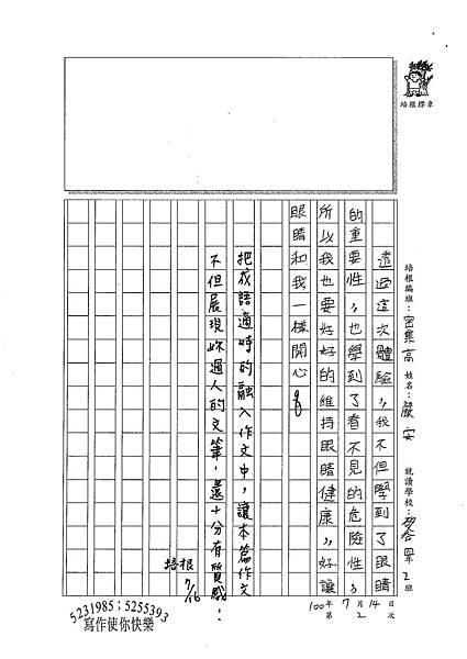 100TSW04嚴安 (3).jpg