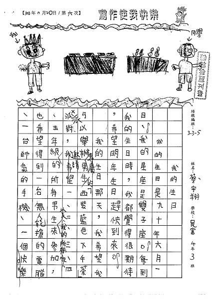 100W5106蔡宇翔 (1).jpg