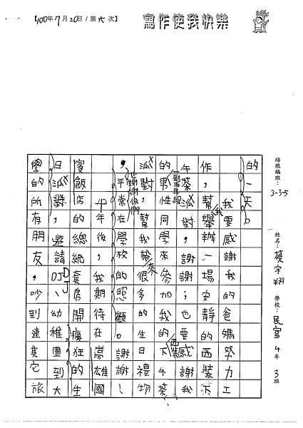 100W5106蔡宇翔 (2).jpg