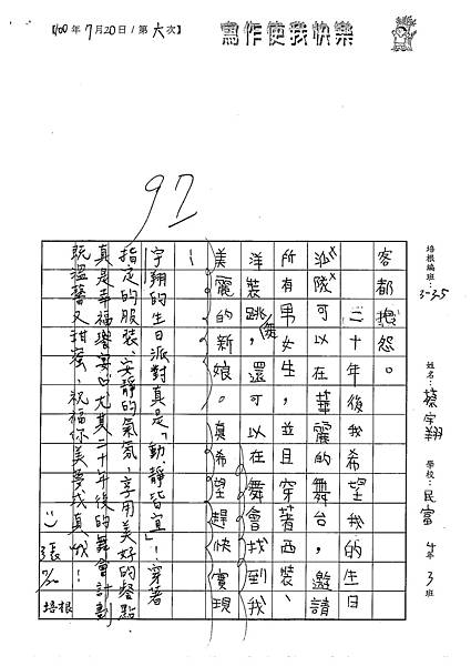 100W5106蔡宇翔 (3).jpg