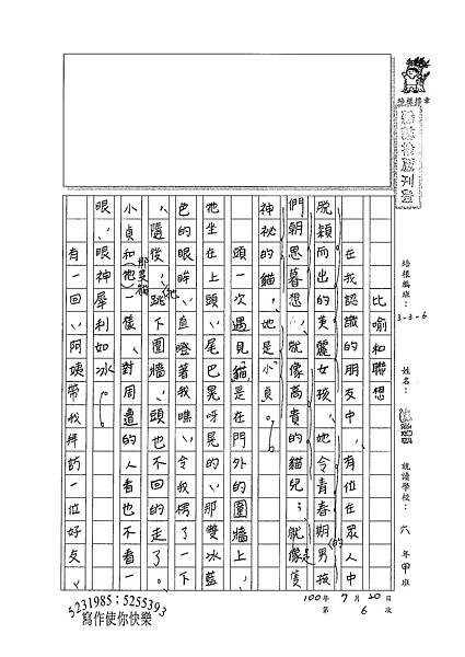 100W6106陳旻咸 (1).jpg
