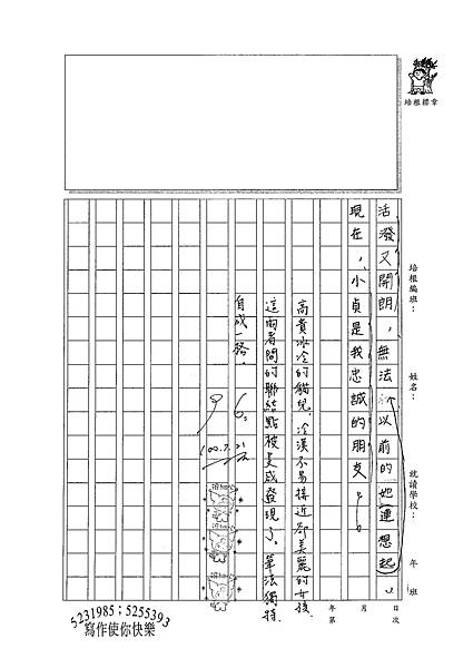 100W6106陳旻咸 (3).jpg