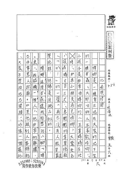 100W6106陳璿筑 (1).jpg