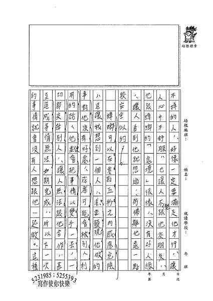 100W6106陳璿筑 (2).jpg