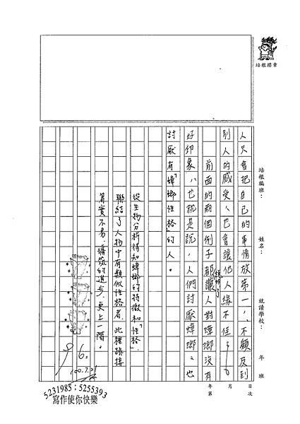 100W6106陳璿筑 (3).jpg