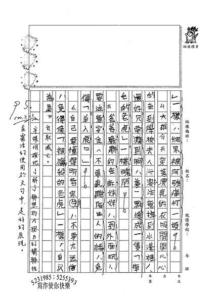 100W6106劉宇傑 (2).jpg