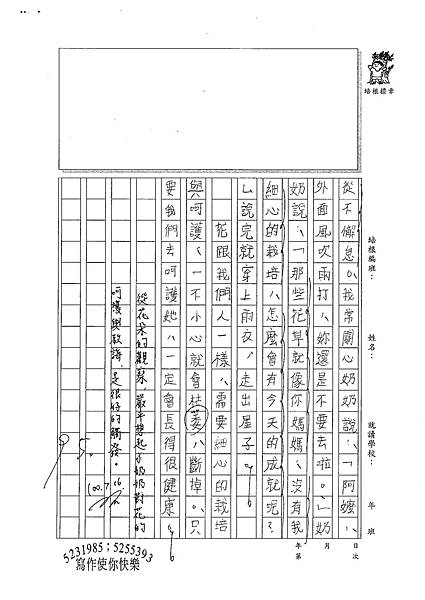 100W6106嚴平 (2).jpg