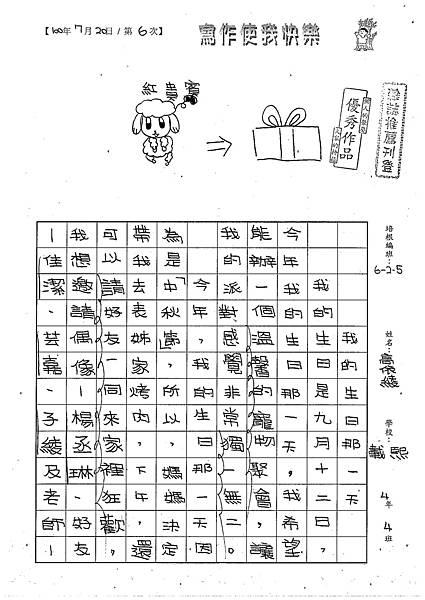 100W5106高依綾 (1).jpg