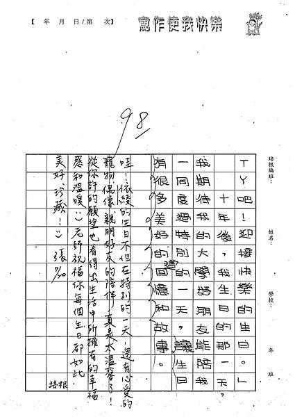 100W5106高依綾 (3).jpg