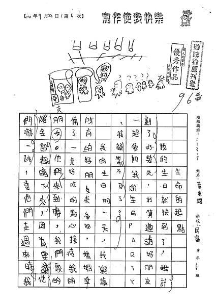 100W5106黃采緹 (1).jpg