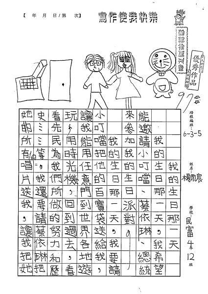 100W5106楊雨宸 (1).jpg