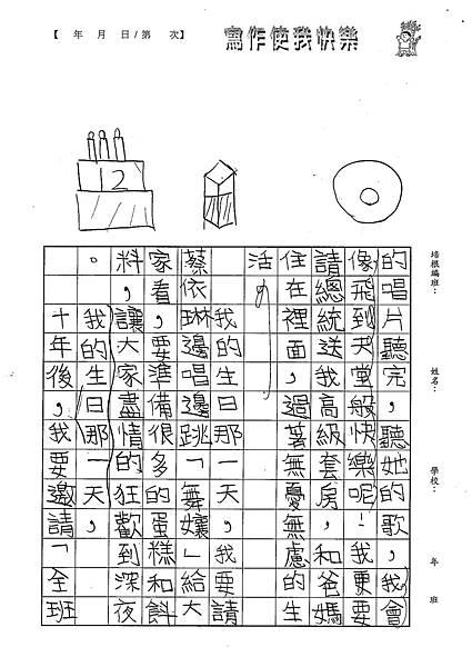 100W5106楊雨宸 (2).jpg