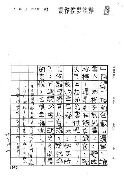 100W5106楊雨宸 (3).jpg