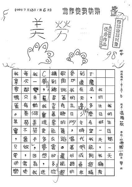 100W5106溫雁荻 (1).jpg