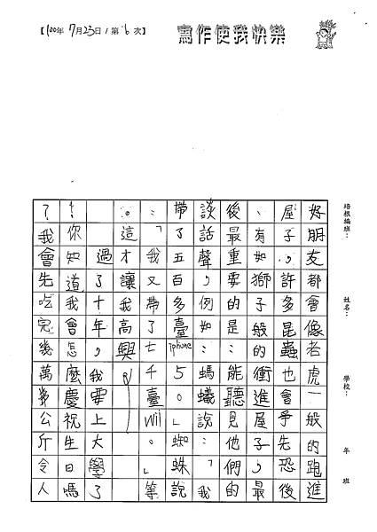 100W5106廖子豪 (2).jpg