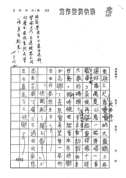 100W5106廖子豪 (3).jpg