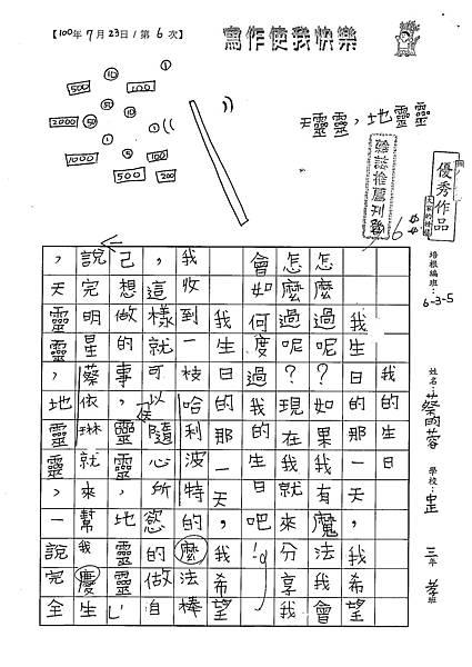 100W5106蔡昀蓉 (1).jpg