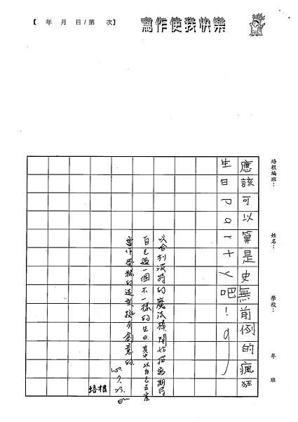 100W5106蔡昀蓉 (3).jpg