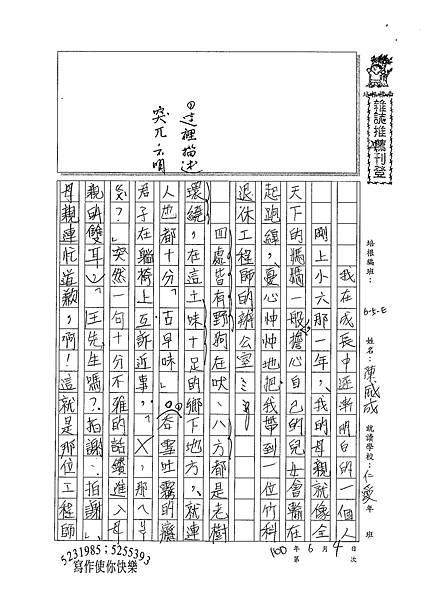 100WE105陳威成 (1).jpg
