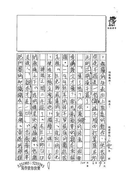 100WE105陳威成 (2).jpg