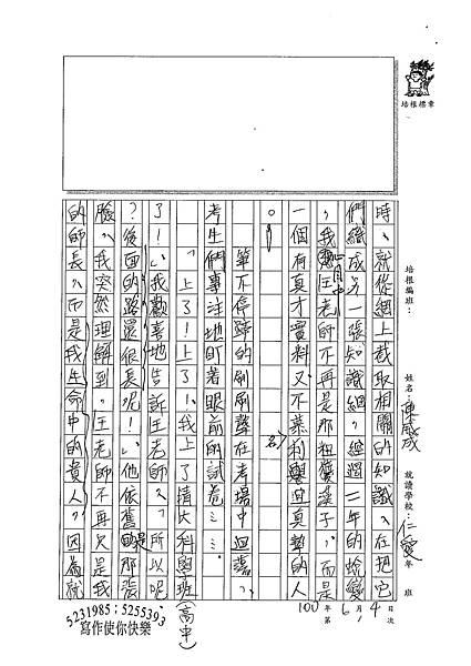 100WE105陳威成 (3).jpg