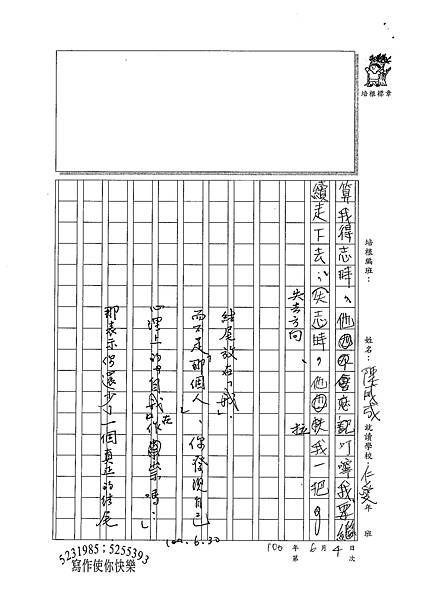 100WE105陳威成 (4).jpg