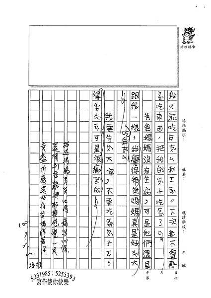 100TMW06呂振嘉 (2).jpg
