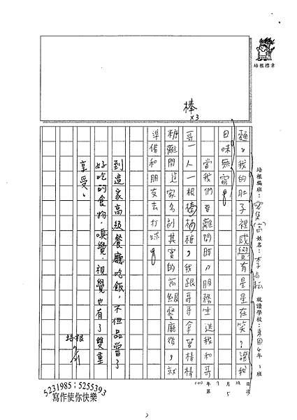 100TSW05李尚耘 (2).jpg