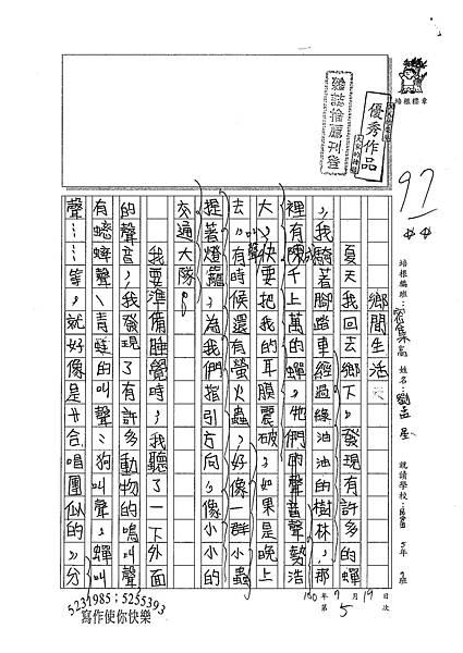 100TSW05劉孟星 (1).jpg