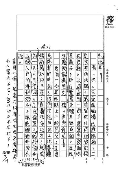 100TSW05劉孟星 (2).jpg