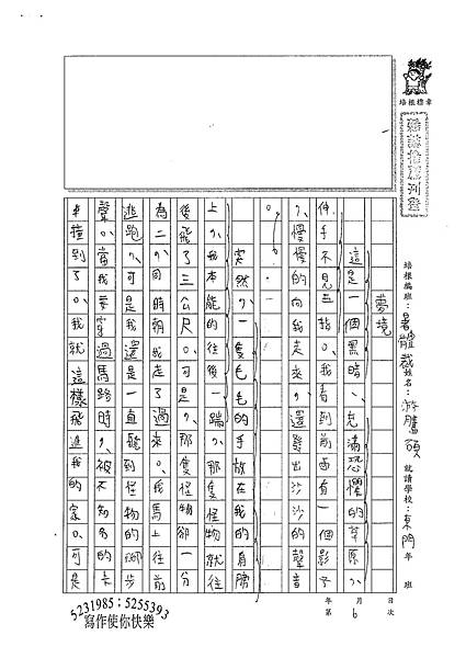 100SM06游騰碩 (1).jpg