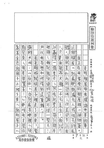 100SM06葉祉佑 (1).jpg