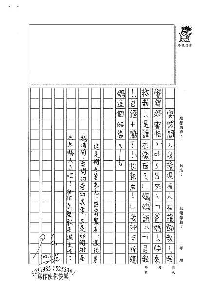 100SM06葉祉佑 (3).jpg