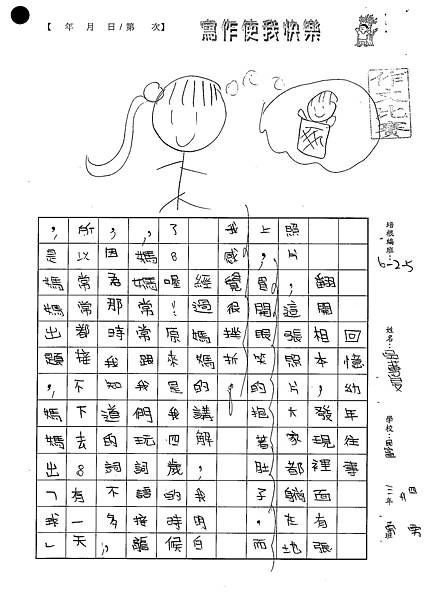 100W5105吳蕙旻 (1).jpg