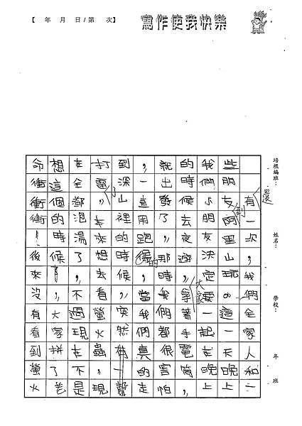 100W5105吳蕙旻 (3).jpg