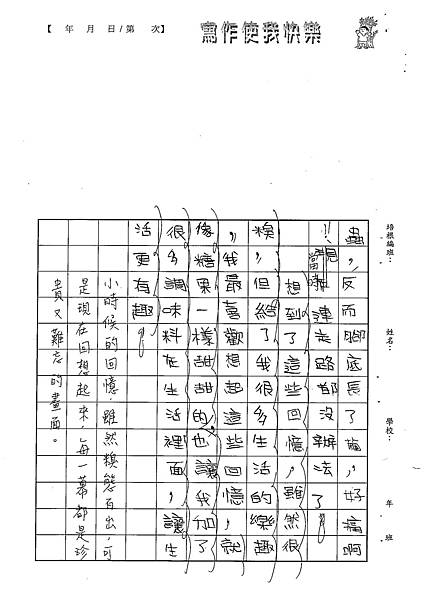 100W5105吳蕙旻 (4).jpg