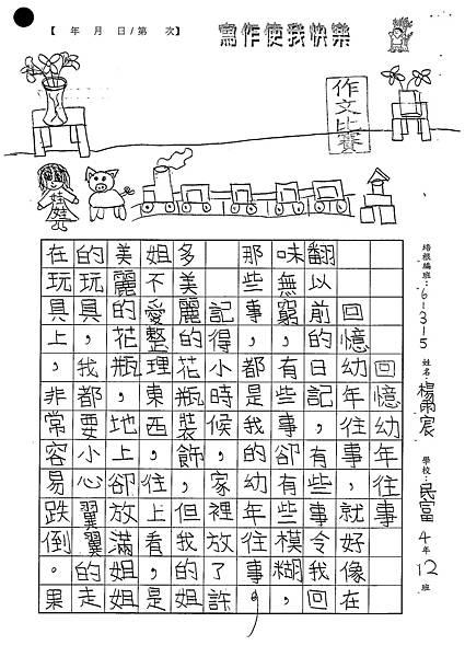 100W5105楊雨宸 (1).jpg