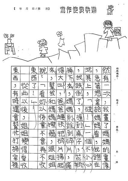 100W5105楊雨宸 (2).jpg
