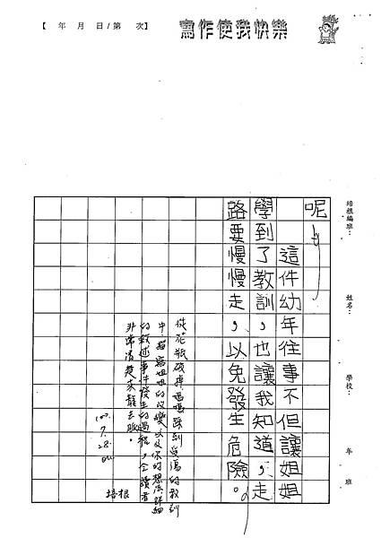 100W5105楊雨宸 (3).jpg