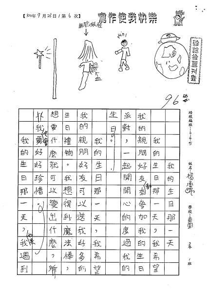 100W5106楊承晞 (1).jpg
