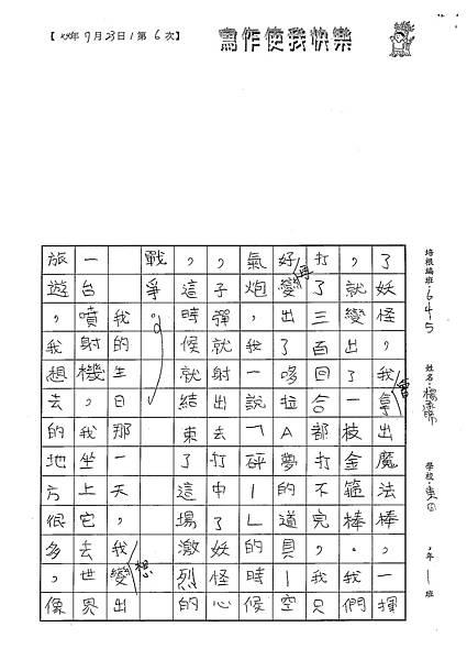 100W5106楊承晞 (2).jpg