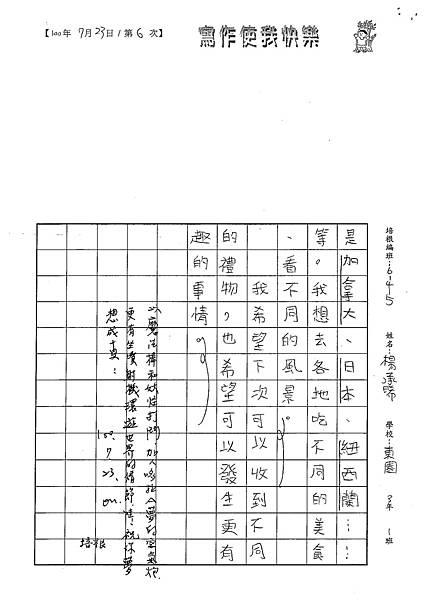 100W5106楊承晞 (3).jpg