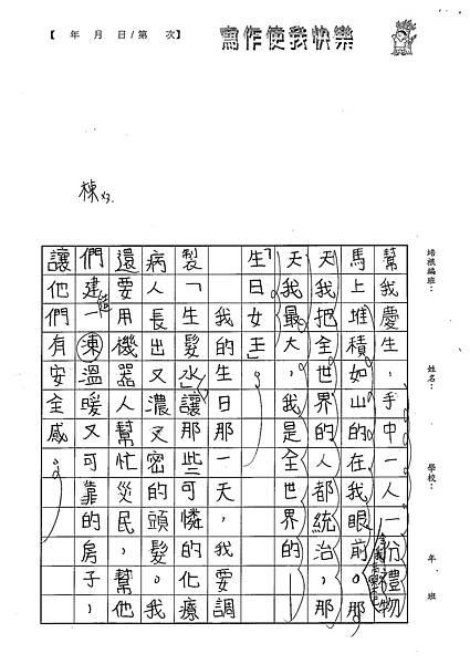 100W5106蔡宥嫻 (2).jpg