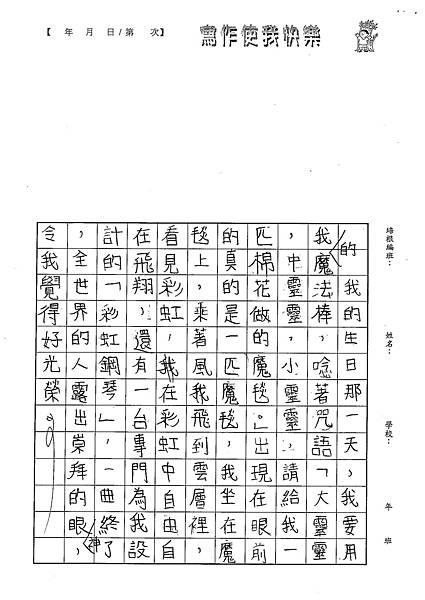 100W5106蔡宥嫻 (3).jpg
