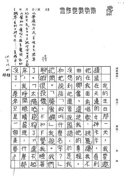 100W5106蔡宥嫻 (4).jpg