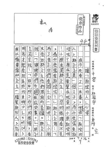 100TMW07林冠宇 (1).jpg