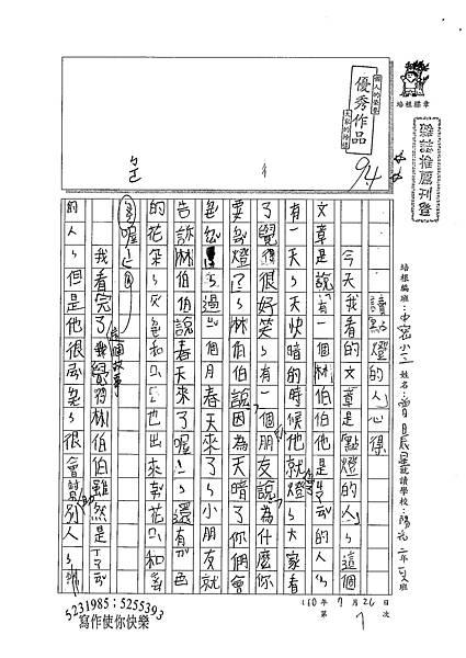 100TMW07曾晨星 (1).jpg